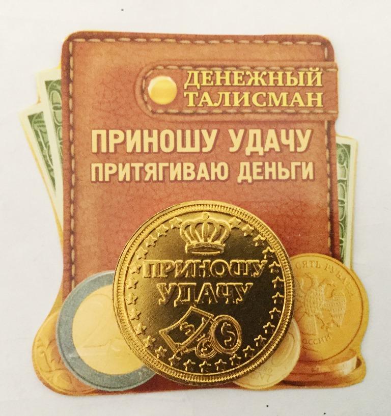 денежный талисман