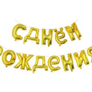 надпись с днём рождения из фольгированных шаров