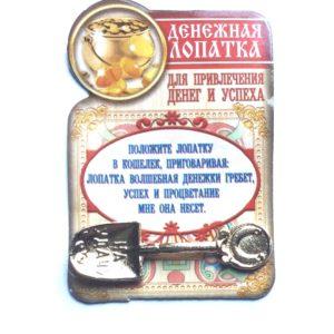 талисман в кошелёк для умножения денег