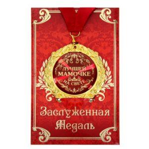 открытка подарочная с медалью для мамочки