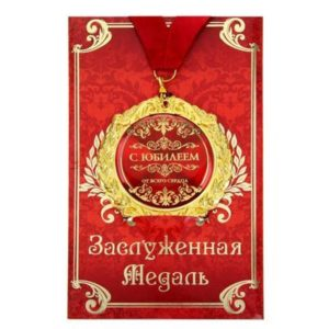 Открытка подарочная с медалью к юбилею