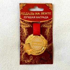 """Медаль """"С Юбилеем"""" на подложке"""